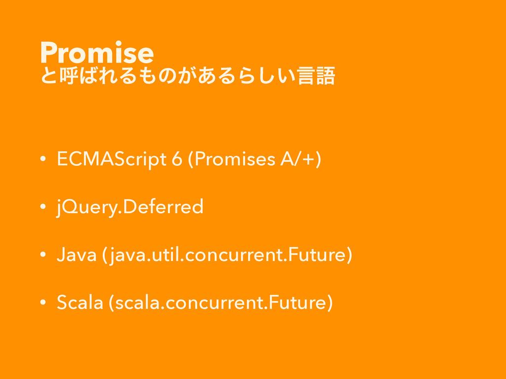 Promise ͱݺΕΔͷ͕͋ΔΒ͍͠ݴޠ • ECMAScript 6 (Promise...