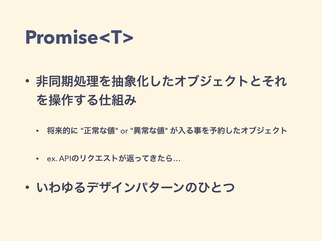 Promise<T> • ඇಉظॲཧΛநԽͨ͠ΦϒδΣΫτͱͦΕ Λૢ࡞͢ΔΈ • কདྷ...