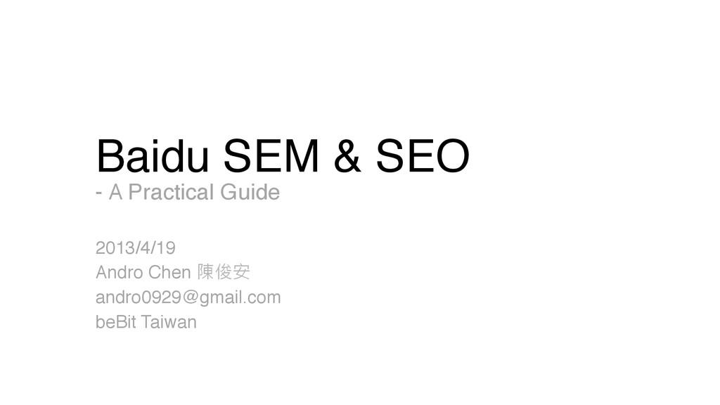Baidu SEM & SEO - A Practical Guide 2013/4/1...