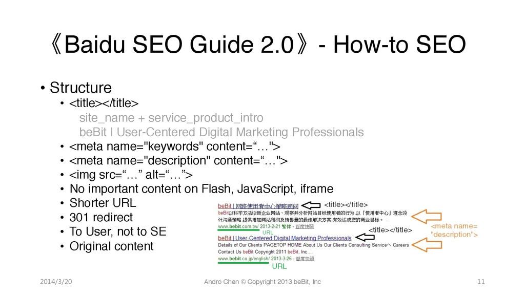 《Baidu SEO Guide 2.0》- How-to SEO • Structur...