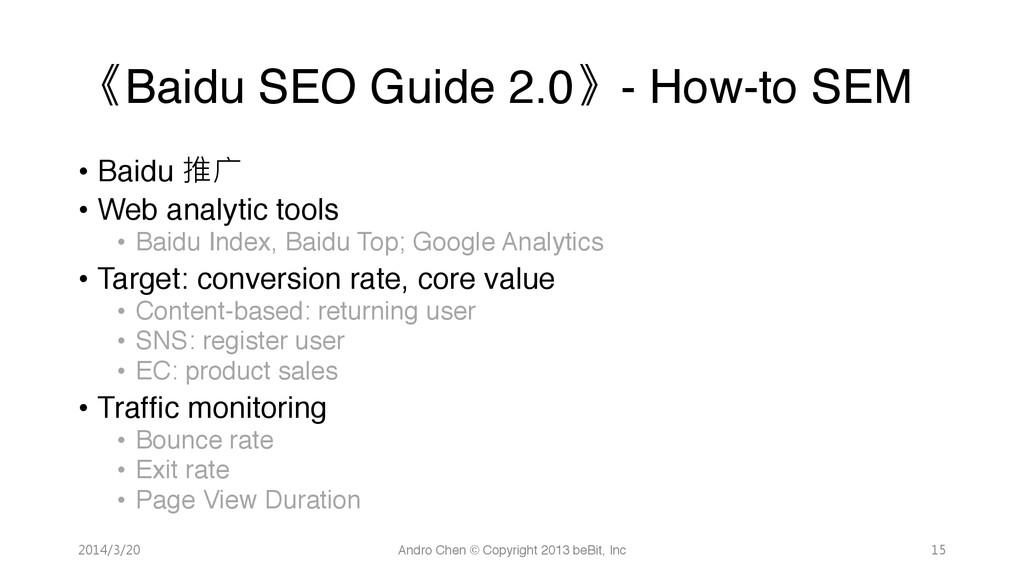 《Baidu SEO Guide 2.0》- How-to SEM • Baidu 推广...