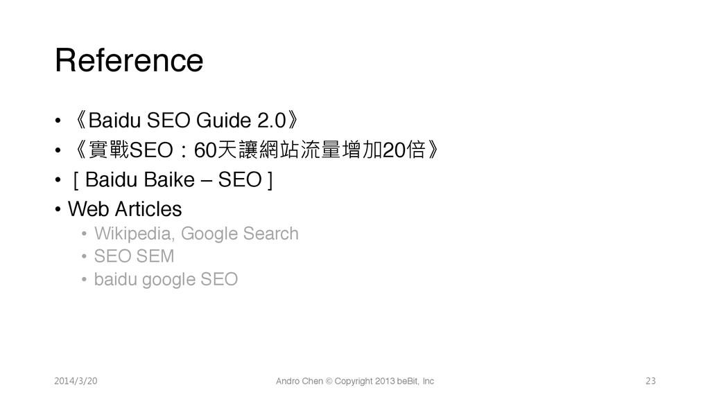 "Reference • 《Baidu SEO Guide 2.0》"" • 《實戰SEO..."