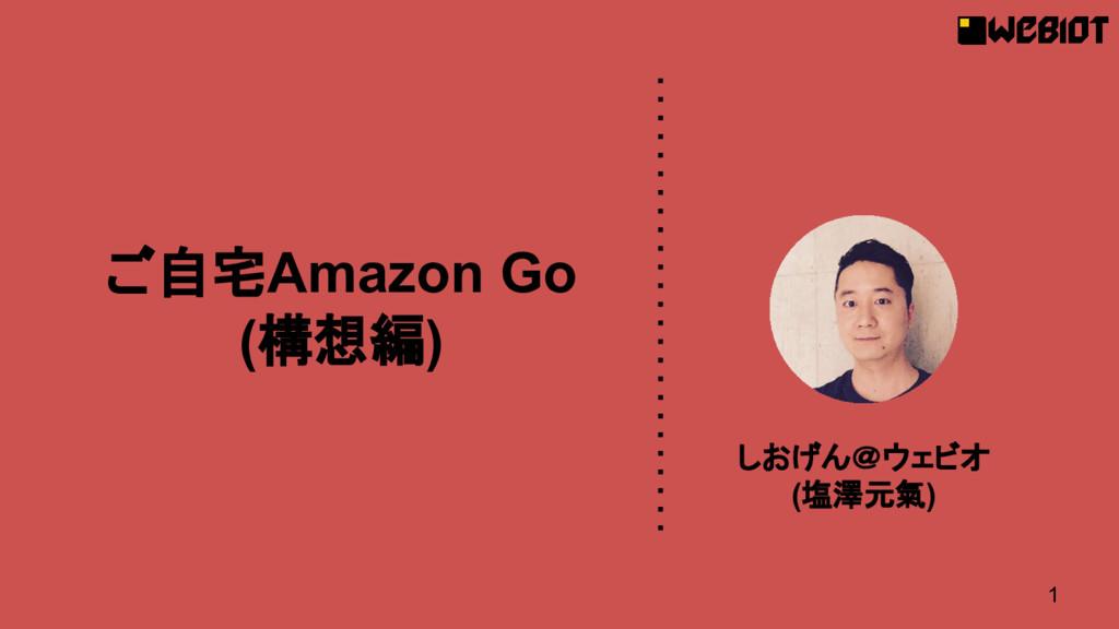 1 しおげん@ウェビオ (塩澤元氣) ご自宅Amazon Go (構想編)