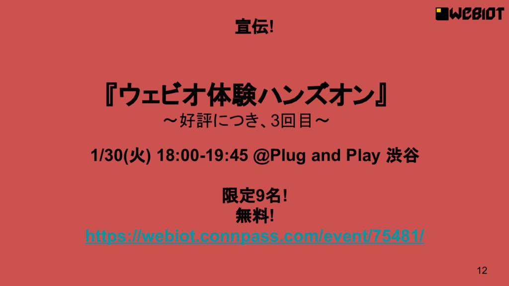 12 宣伝! 1/30(火) 18:00-19:45 @Plug and Play 渋谷 限定...