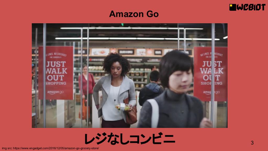 3 Amazon Go レジなしコンビニ img src: https://www.engad...