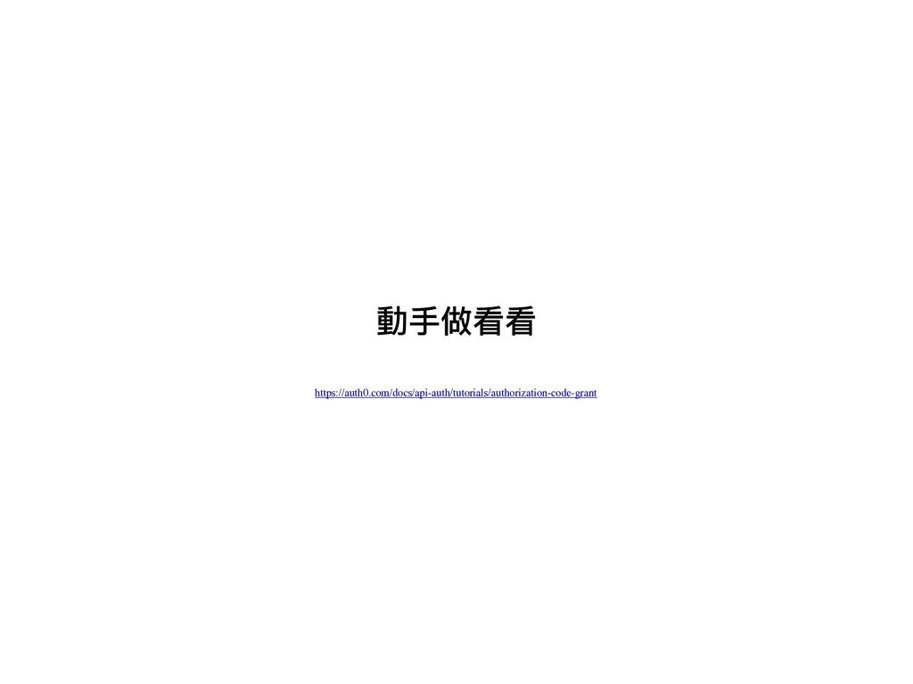 動⼿做看看 https://auth0.com/docs/api-auth/tutorials...