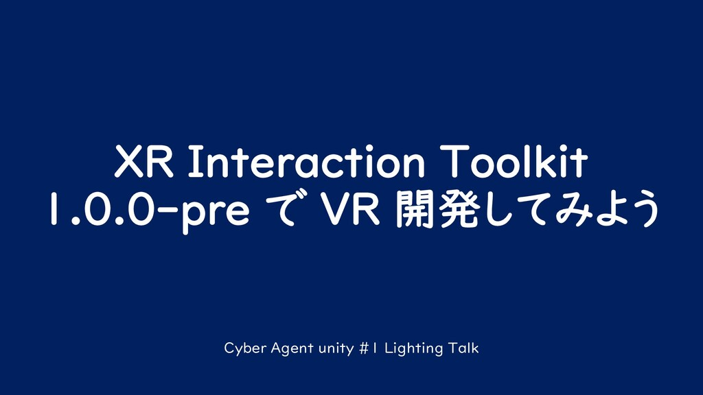 XR Interaction Toolkit 1.0.0-pre で VR 開発してみよう C...