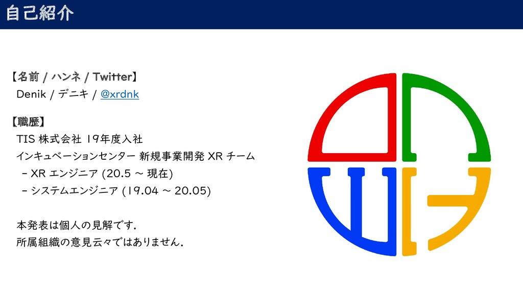 自己紹介 【名前 / ハンネ / Twitter】 Denik / デニキ / @xrdnk ...
