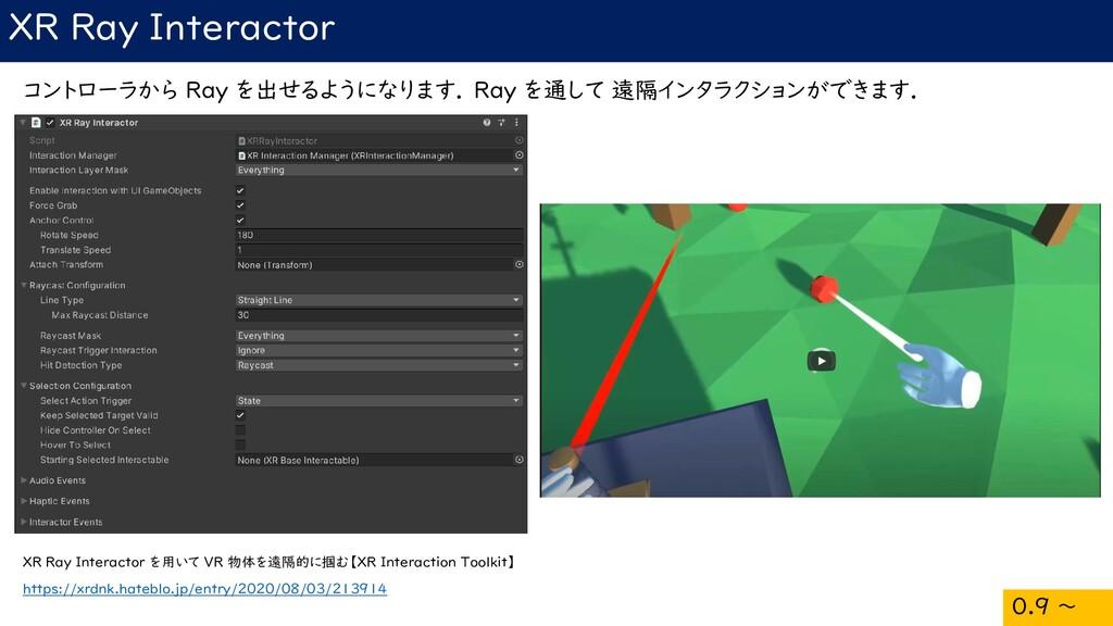 XR Ray Interactor コントローラから Ray を出せるようになります. Ray...