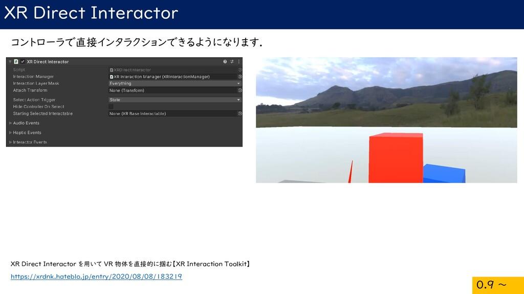 XR Direct Interactor コントローラで直接インタラクションできるようになりま...