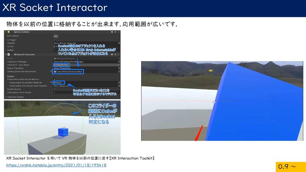 XR Socket Interactor 物体を以前の位置に格納することが出来ます.応用範囲が...