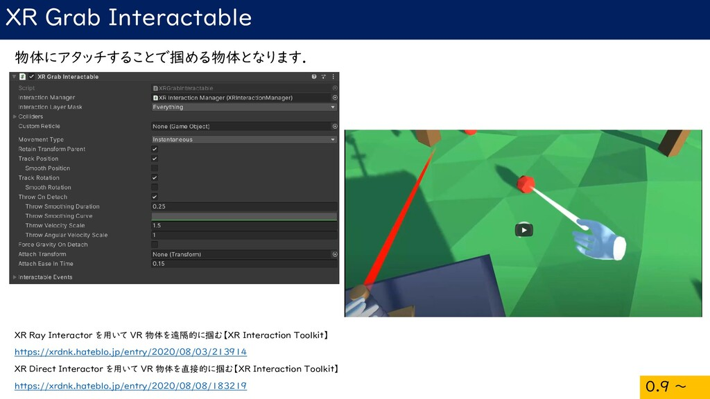 XR Grab Interactable 物体にアタッチすることで掴める物体となります. XR...