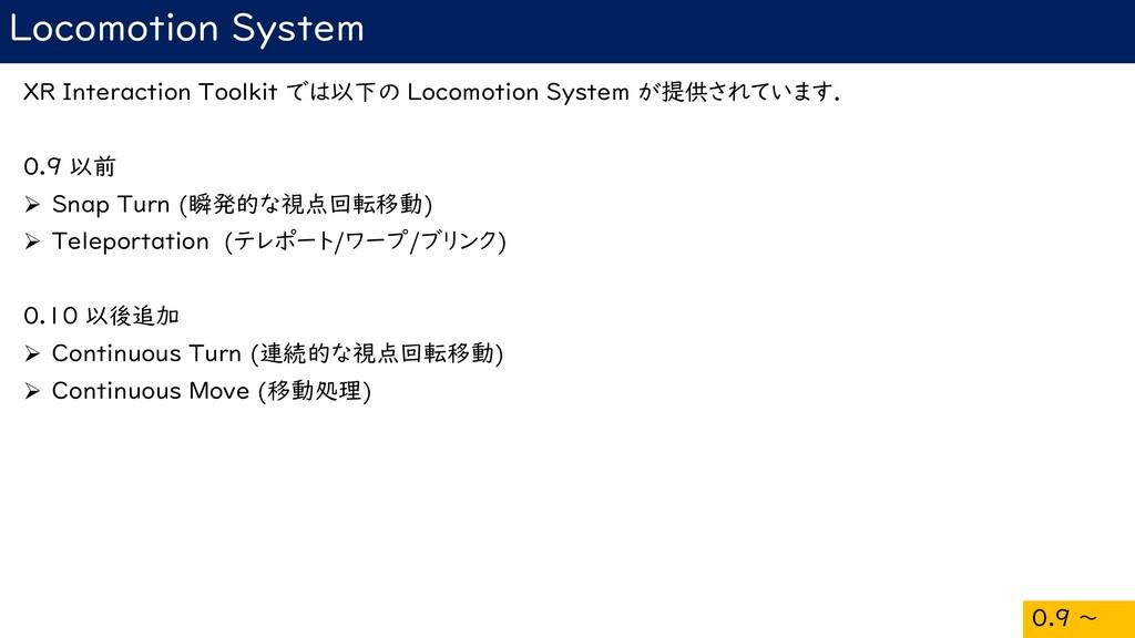 Locomotion System XR Interaction Toolkit では以下の ...