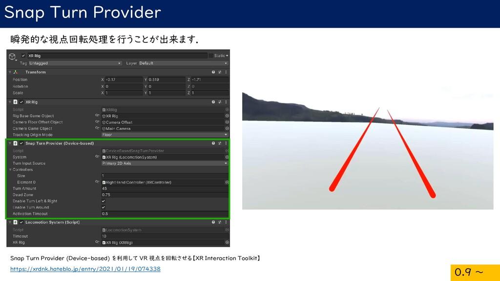 Snap Turn Provider 瞬発的な視点回転処理を行うことが出来ます. Snap T...