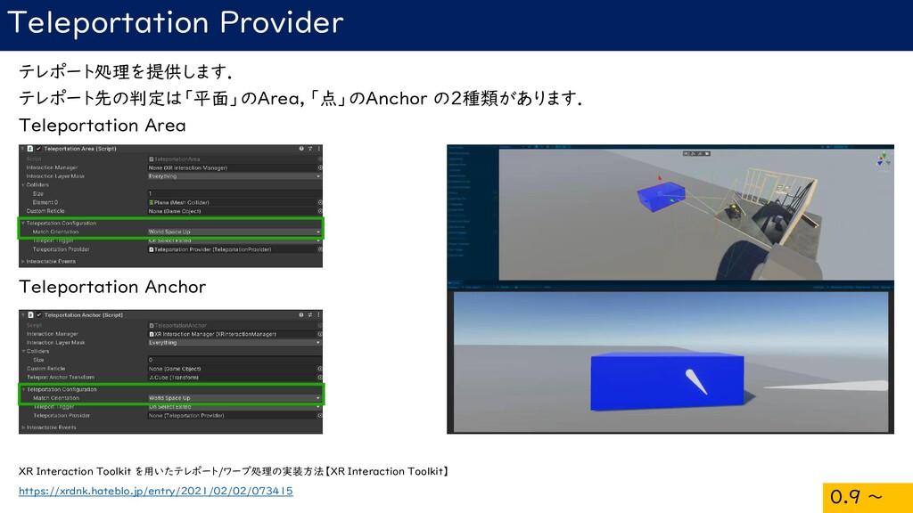 Teleportation Provider テレポート処理を提供します. テレポート先の判定...