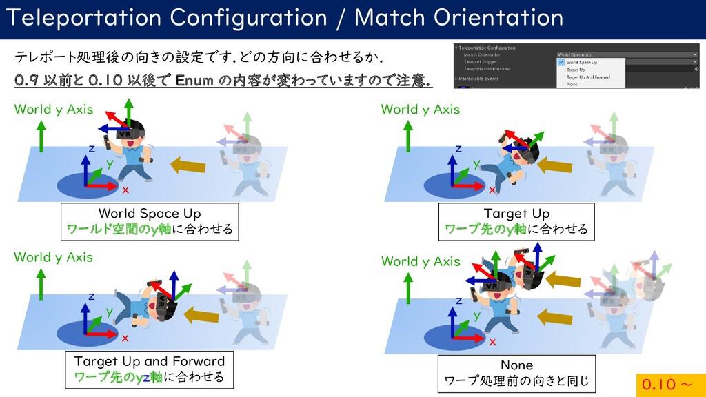 Teleportation Configuration / Match Orientation...