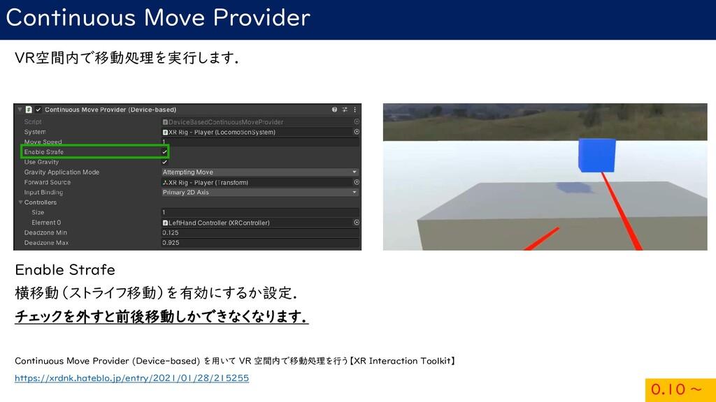 Continuous Move Provider VR空間内で移動処理を実行します. Enab...