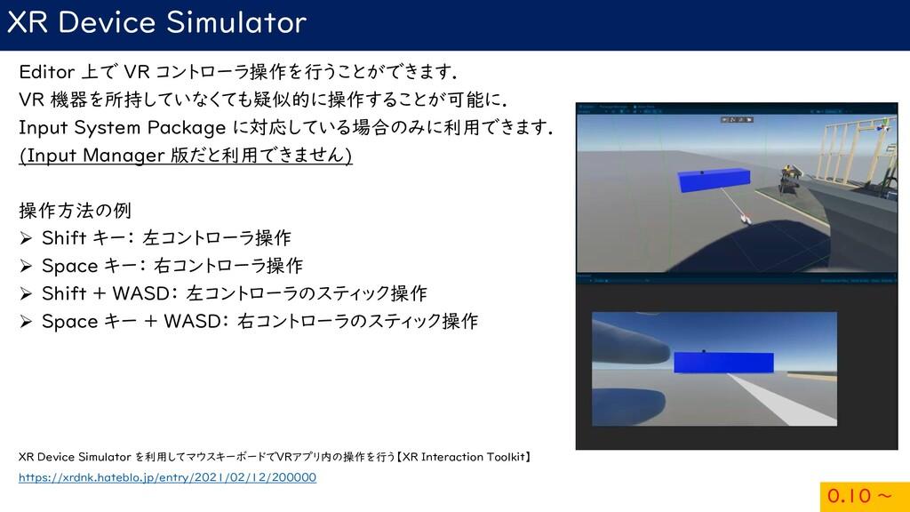 XR Device Simulator Editor 上で VR コントローラ操作を行うことが...