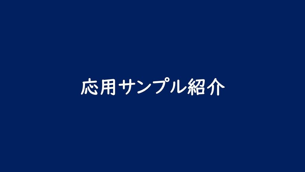 応用サンプル紹介