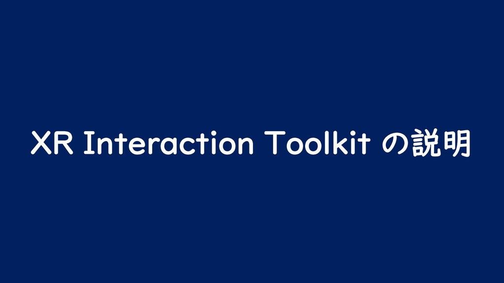 XR Interaction Toolkit の説明