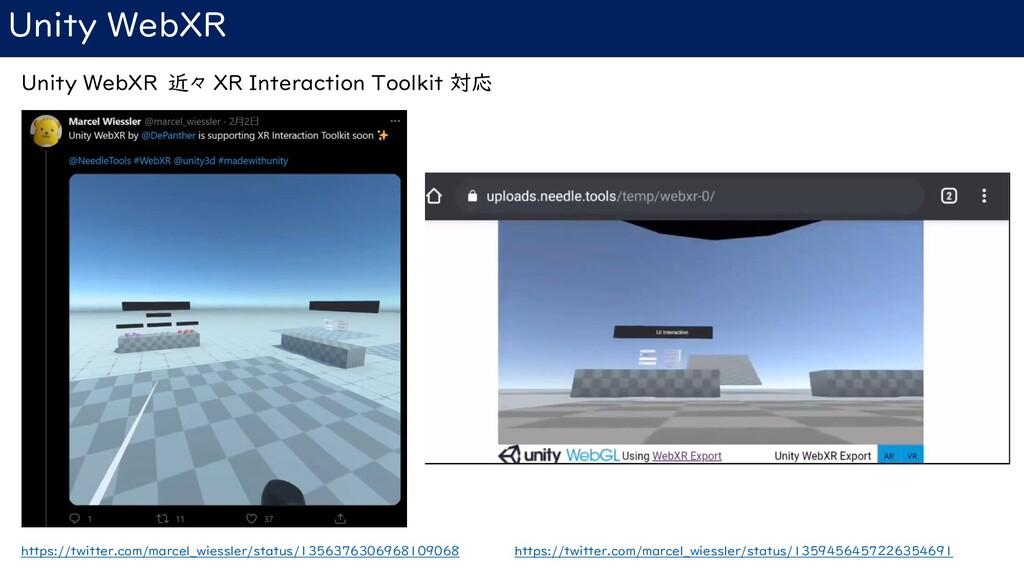 Unity WebXR Unity WebXR 近々 XR Interaction Toolk...