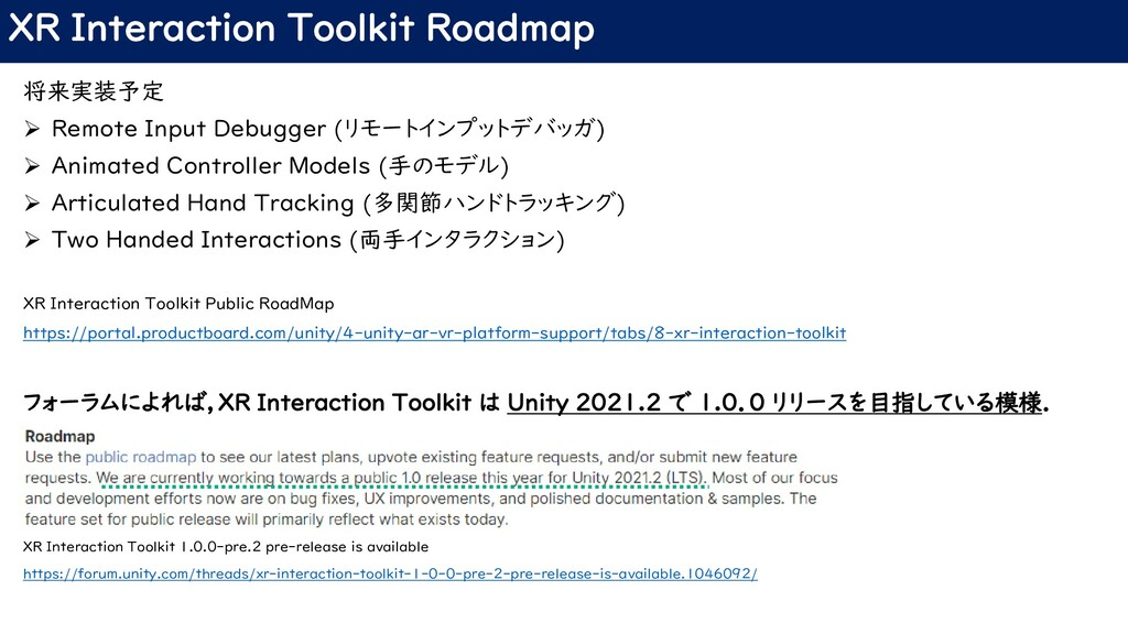 XR Interaction Toolkit Roadmap 将来実装予定 ➢ Remote ...