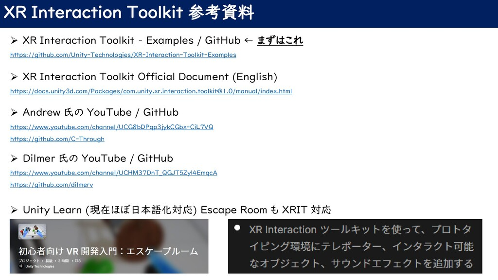 XR Interaction Toolkit 参考資料 ➢ XR Interaction To...