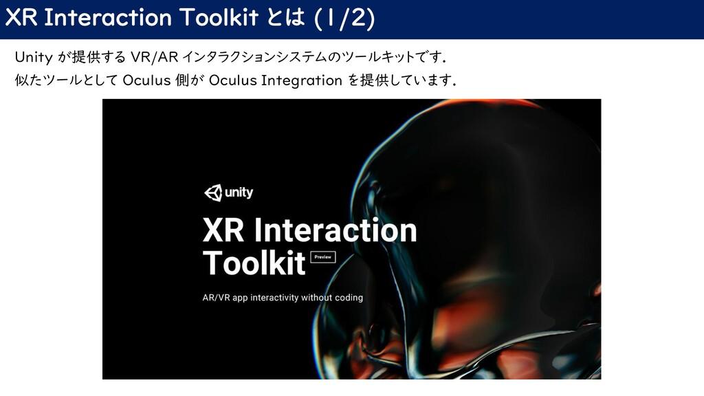 XR Interaction Toolkit とは (1/2) Unity が提供する VR/...