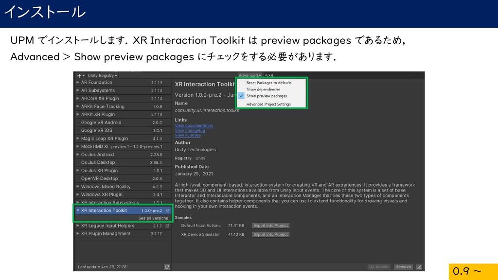 インストール UPM でインストールします. XR Interaction Toolkit は...