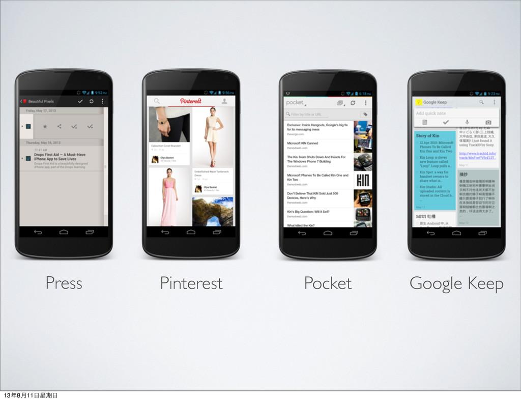Press Pinterest Pocket Google Keep 13年8月11⽇日星期⽇日