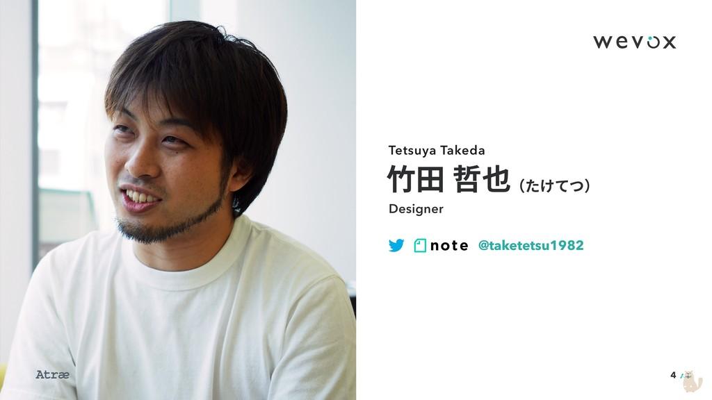 4 琉榹 █גׄיח Designer Tetsuya Takeda @taketets...
