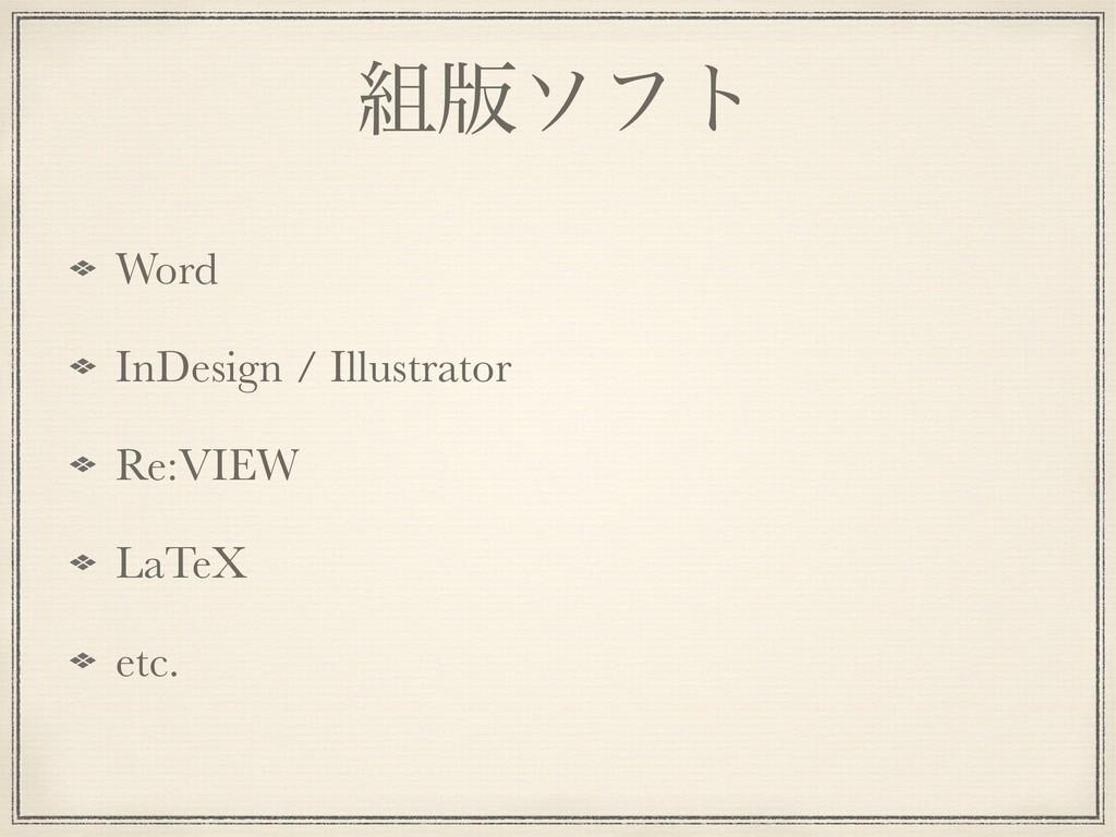 ൛ιϑτ Word InDesign / Illustrator Re:VIEW LaTeX...