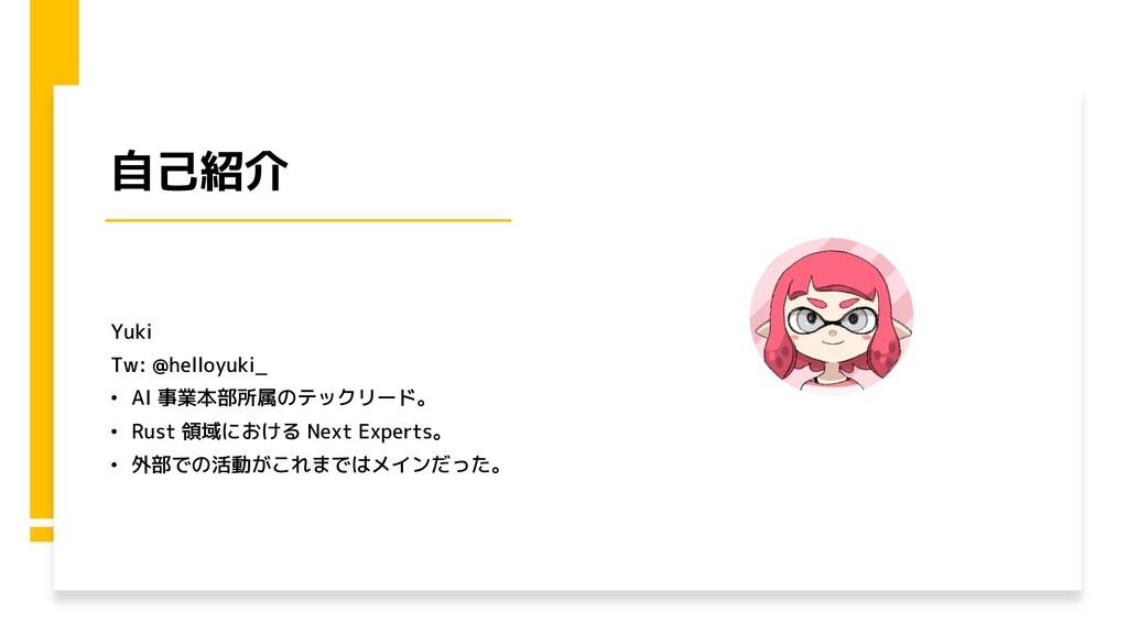 自己紹介 Yuki Tw: @helloyuki_ • AI 事業本部所属のテックリード。 •...
