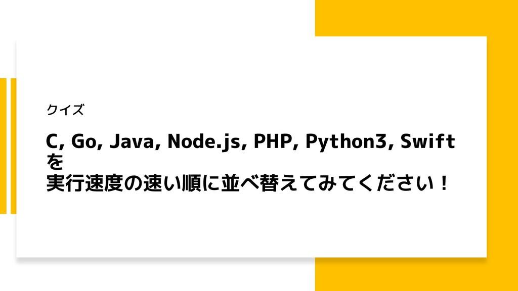 C, Go, Java, Node.js, PHP, Python3, Swift を 実行速...