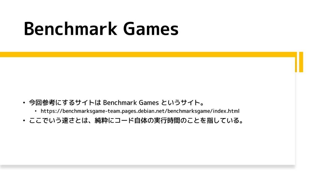 Benchmark Games • 今回参考にするサイトは Benchmark Games と...