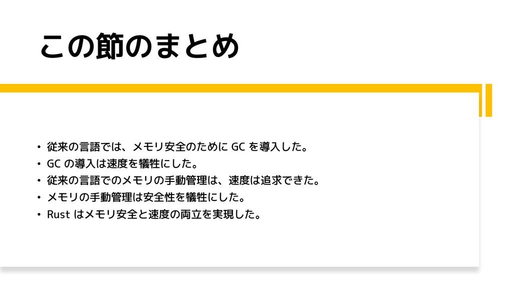この節のまとめ • 従来の言語では、メモリ安全のために GC を導入した。 • GC の導入は...