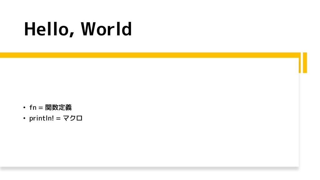 Hello, World • fn = 関数定義 • println! = マクロ
