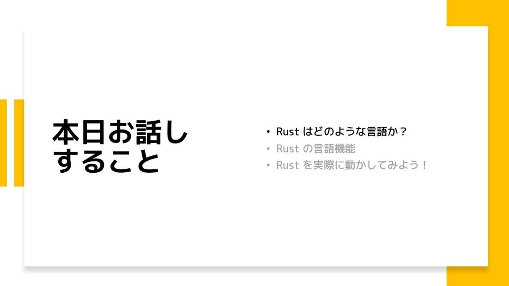 本日お話し すること • Rust はどのような言語か? • Rust の言語機能 • Rus...
