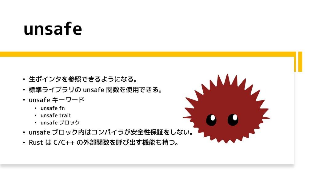 unsafe • 生ポインタを参照できるようになる。 • 標準ライブラリの unsafe 関数...