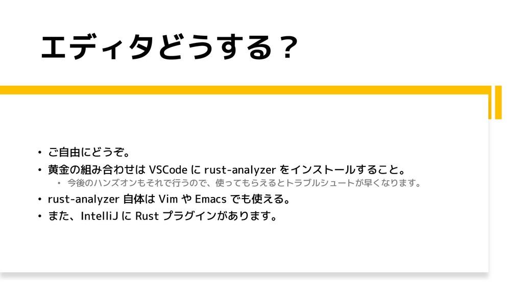 エディタどうする? • ご自由にどうぞ。 • 黄金の組み合わせは VSCode に rust-...