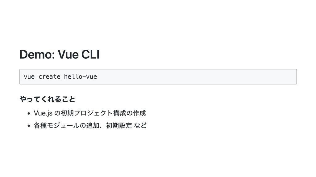 Demo: Vue CLI vue create hello-vue やってくれること Vue...