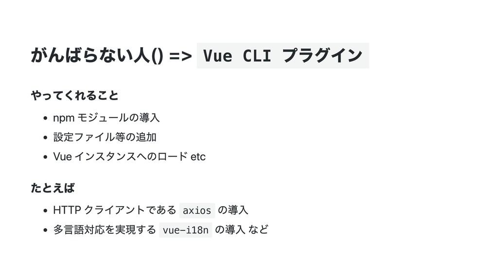 がんばらない人() => Vue CLI プラグイン やってくれること npm モジュールの導...