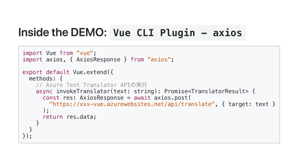 Inside the DEMO: Vue CLI Plugin - axios import ...