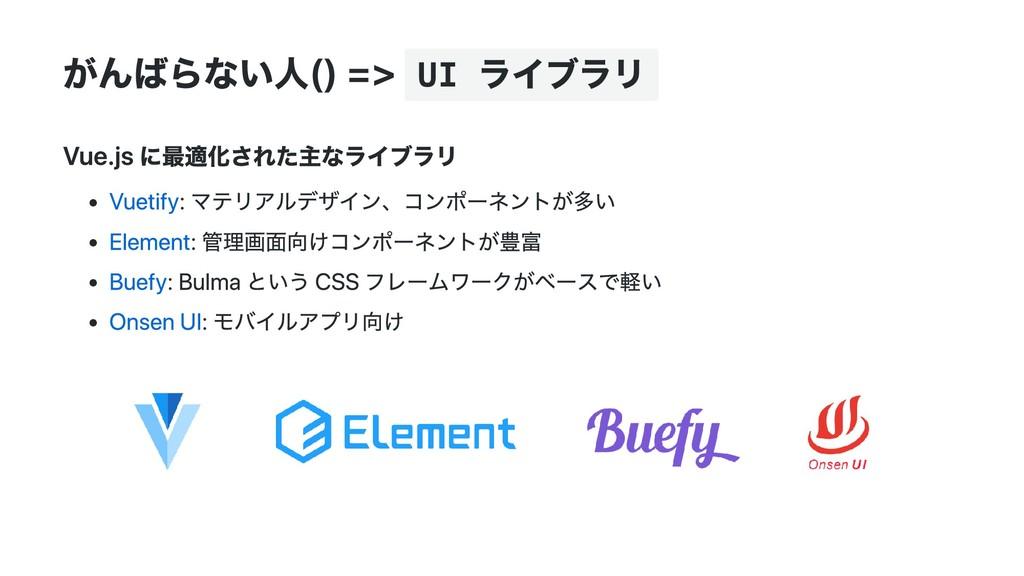 がんばらない人() => UI ライブラリ Vue.js に最適化された主なライブラリ Vue...