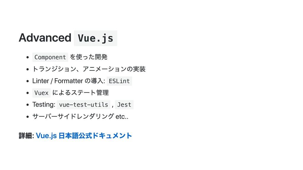 Advanced Vue.js Component を使った開発 トランジション、アニメーショ...