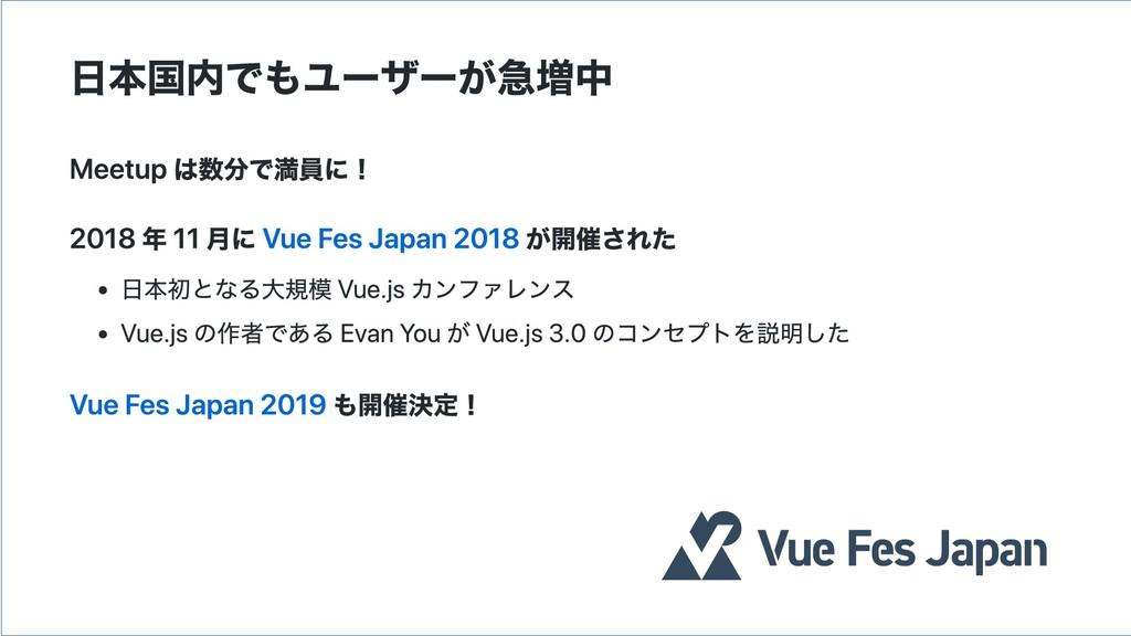 日本国内でもユーザーが急増中 Meetup は数分で満員に! 2018 年 11 月に Vue...
