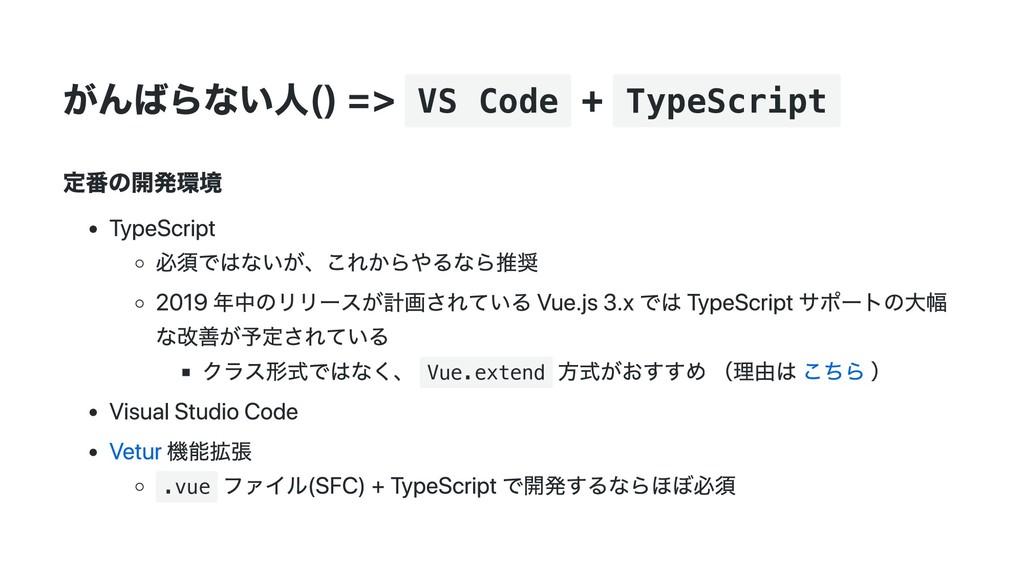 がんばらない人() => VS Code + TypeScript 定番の開発環境 TypeS...