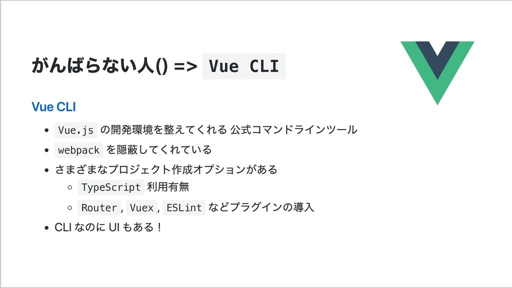 がんばらない人() => Vue CLI Vue CLI Vue.js の開発環境を整えてくれ...