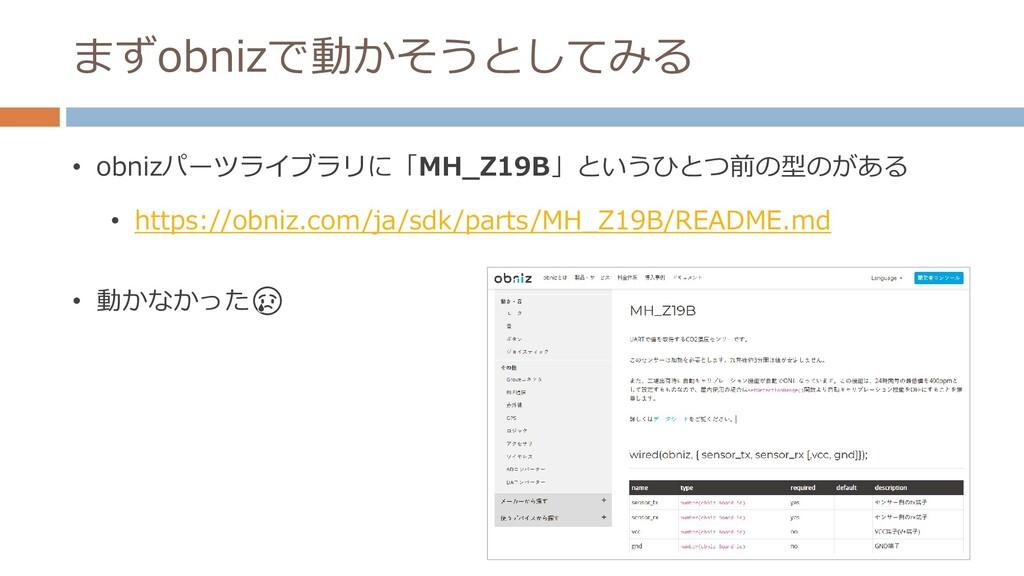 まずobnizで動かそうとしてみる • obnizパーツライブラリに「MH_Z19B」というひ...
