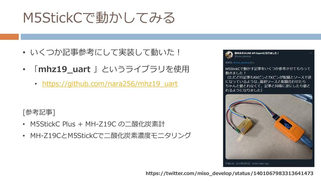 M5StickCで動かしてみる • いくつか記事参考にして実装して動いた! • 「mhz19_...